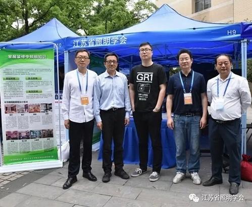 江苏省照明学会参加江苏第三十届科普宣传周活动